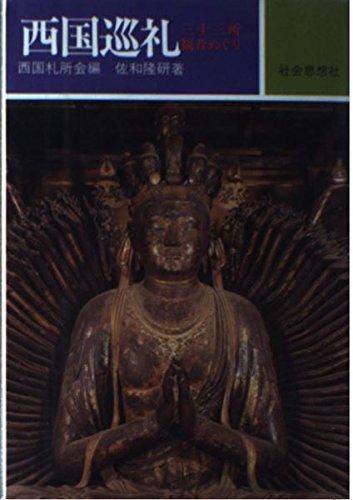 9784390603041: Saigoku Junrei: Sanjūsansho Kannon Meguri