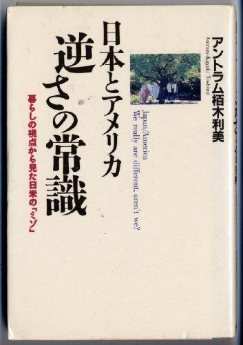 Nihon to Amerika sakasa no joshiki: Kurashi: Antram, Kayaki Toshimi