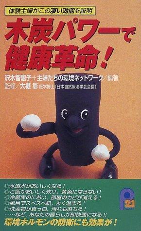 9784391122572: 木炭パワーで健康革命!_この凄い効果で、あなたの暮しで即快適になる (21世紀ポケット)