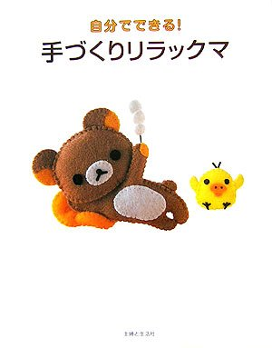 9784391131079: Rilakkuma Handmade MASCOTS -Japanese Craft Book