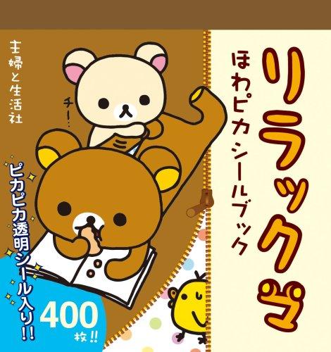 9784391134780: Rilakkuma Bling seal book I most (japan import)