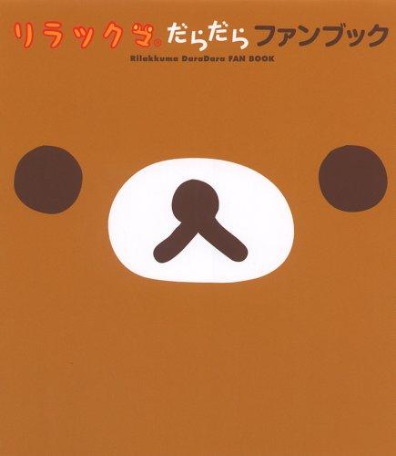 9784391137057: Fan Book garabatos Rilakkuma (jap?n importaci?n)