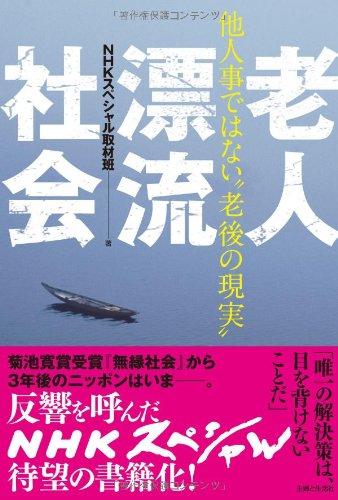 """9784391143713: Rōjin hyōryū shakai : hitogoto de wa nai """"rōgo no genjitsu"""""""
