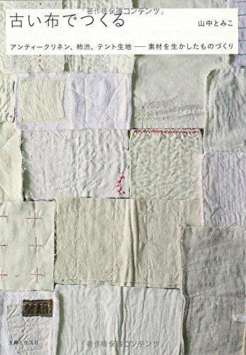 9784391144666: Furui nuno de tsukuru : antīku rinen kakishibu tento kiji sozai o ikashita monozukuri