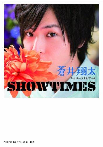9784391145069: 蒼井翔太1stパーソナルブック SHOWTIMES