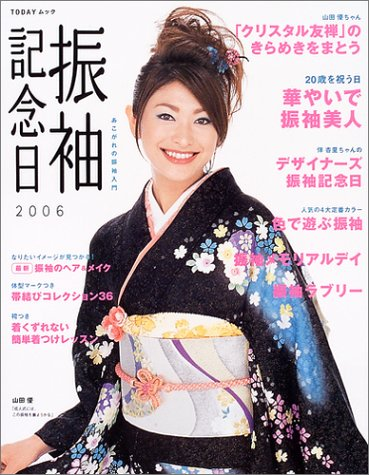 9784391619379: Memorial Day of Furisode 2006/japanese Kimono Fashion Book