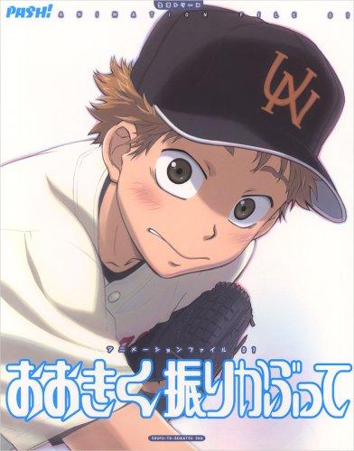 9784391626438: Ookiku Furikabutte Animation File 01