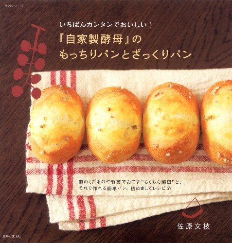 9784391627886: いちばんカンタンでおいしい!『自家製酵母』のもっちりパンとざっくりパン (主婦と生活生活シリーズ)
