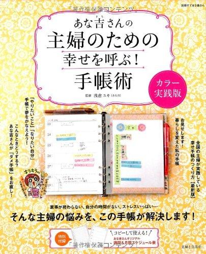 9784391633054: Anakichisan no shufu no tame no shiawase o yobu techojutsu : Kara jissenban.