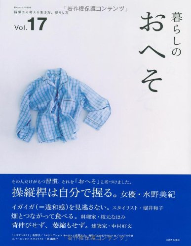 "Kurashi no oheso : THE STORIES OF VARIOUS PEOPLE AND THEIR EVERYDAY ROUTINES shuÌ""kan ..."