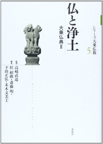 9784393101650: Hotoke to Jōdo