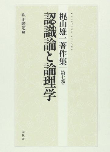 Ninshikiron to ronrigaku: 2013. editor: ToÃŒ