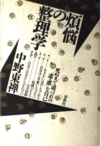 """Bonno no seirigaku: Shinu made michizure no """"meiwaku"""" na jiko (Japanese Edition): Tozen ..."""