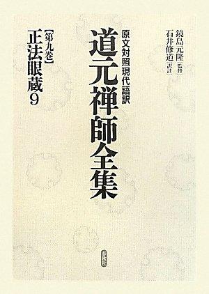 Dogen zenshi zenshu : Genbun taisho gendaigoyaku. 9.: Dogen; Shudo Ishii