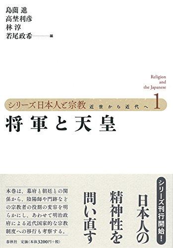 Shirizu nihonjin to shukyo : Kinsei kara: Susumu Shimazono; Toshihiko