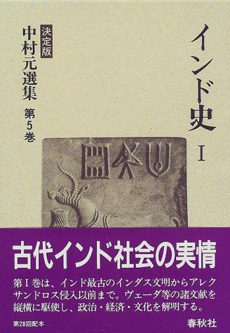9784393312056: Indo shi (Nakamura Hajime senshu) (Japanese Edition)