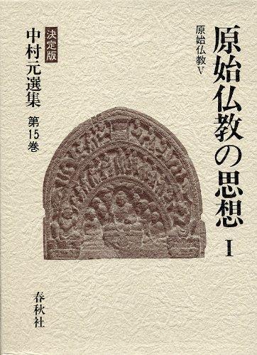 9784393312155: Genshi Bukkyo no shiso (Japanese Edition)