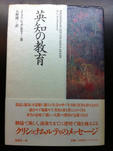 9784393316016: Krishnamurti on Education [Japanese Edition]