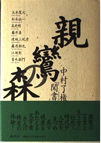 """9784393331514: Shinran no mori: Nakamura Ryōgon """"kikigaki"""" (Japanese Edition)"""