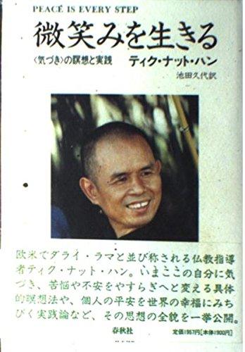 9784393332054: 微笑みを生きる_「気づき」の瞑想と実践