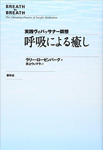 9784393364062: Kokyū Ni Yoru Iyashi: Jissen Vipassanā Meisō
