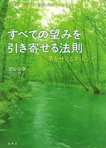 9784393364925: Subete no nozomi o hikiyoseru hōsoku