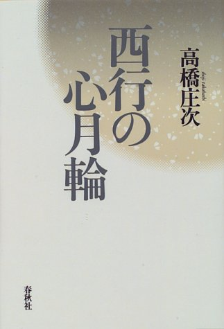 9784393441350: Saigyo no shingachirin (Japanese Edition)