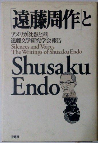 9784393444061: 遠藤周作とShusaku Endo―アメリカ「沈黙と声」遠藤文学研究学会報告