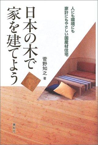"""Nihon no ki de ie o tateyoÌ"""": Tomoyuki Sugano"""