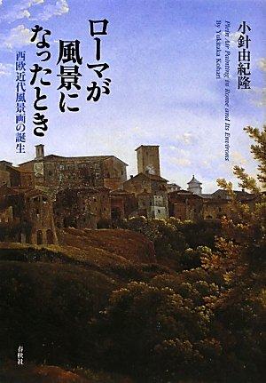 Roma ga Fukei ni Natta Toki : selo Kindai Fukeiga no Tanjo.: Yukitaka Kohari.
