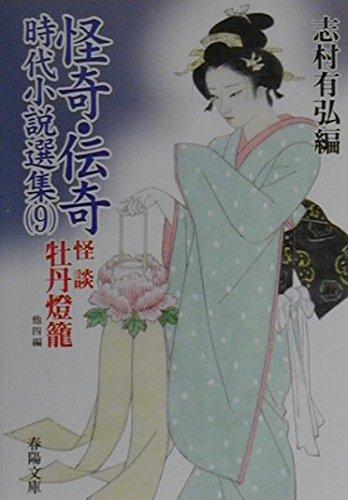 Horror, romance era novel anthology ghost story