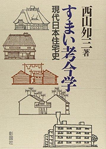 9784395002825: すまい考今学―現代日本住宅史