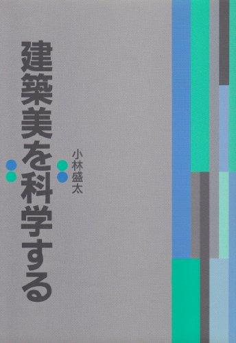 Kenchikubi o kagakusuru (Japanese Edition): Morita Kobayashi
