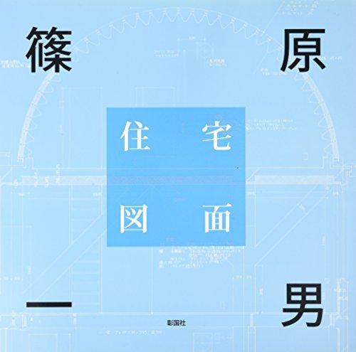 Kazuo Shinohara - Houses and Drawings