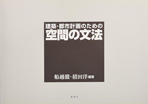 """Kenchiku toshi keikaku no tame no kuÌ""""kan: ToÃŒ""""ru Funakoshi; Hiroshi"""