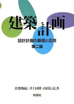 """Kenchiku keikaku : Sekkei keikaku no kiso to oÌ""""yoÌ"""": Nobuki Sano; Kunihiro..."""