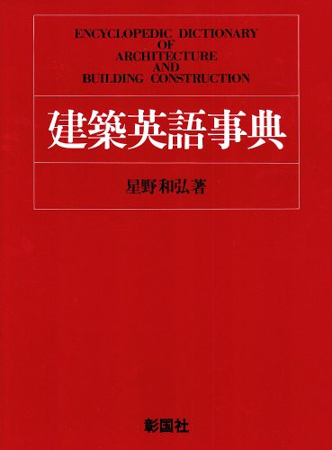 9784395100033: Encyclopedic Dictionary of Architecture & Building Construction (English to Japanese)