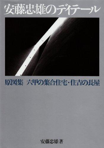 Detail of Tadao Ando - original drawing