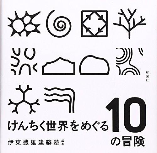 9784395241064: Kenchiku sekai o meguru 10 no bōken.