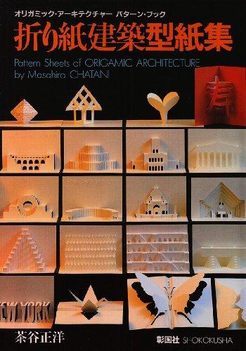 Pattern Sheets for Origamic Architecture.: CHATANI, Masahiro.