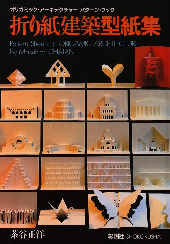 9784395270125: Pattern Sheets of Origamic Architecture