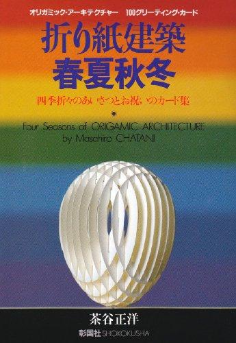 FOUR SEASONS OF ORIGAMIC ARCHITECTURE: Chatani, Masahiro