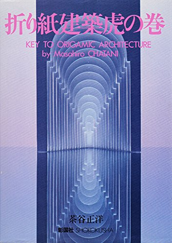 9784395270149: Key to Origamic Architecture (Japanese and English Edition)