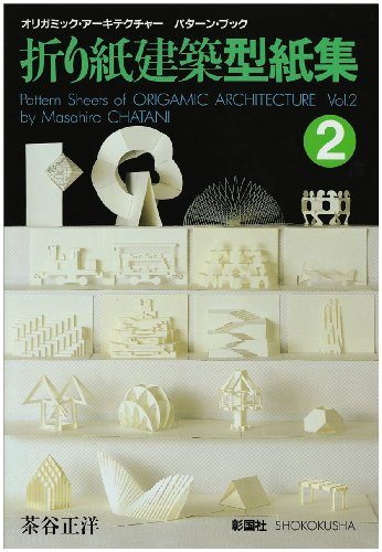 Pattern Sheets of Origamic Architecture, Vol. 2 (9784395270163) by Masahiro Chatani