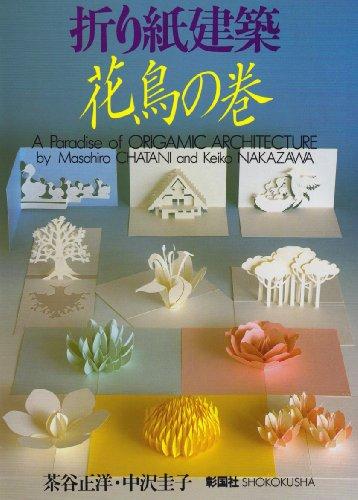 A Paradise of Origamic Architecture: Chatani, Masahiro; Nakazawa,