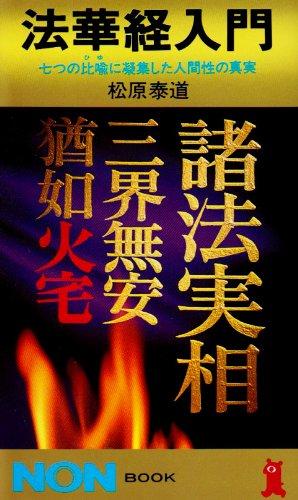 Hokekyo nyumon: Nanatsu no hiyu ni gyoshushita: Taido Matsubara