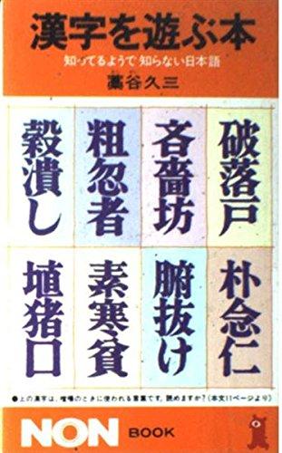 Kanji o asobu hon: Shitteru yo? de: Waragai, Hisami