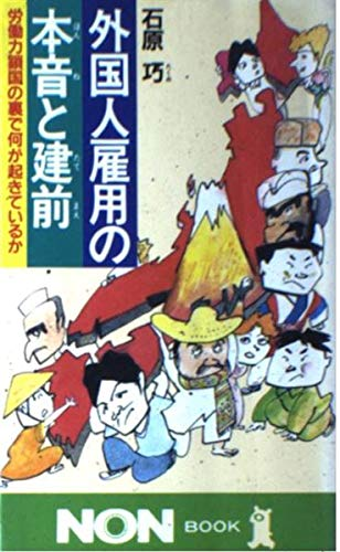 9784396103248: Gaikokujin koyo no honne to tatemae: Rodoryoku sakoku no ura de nani ga okite iru no ka (Non book) (Japanese Edition)