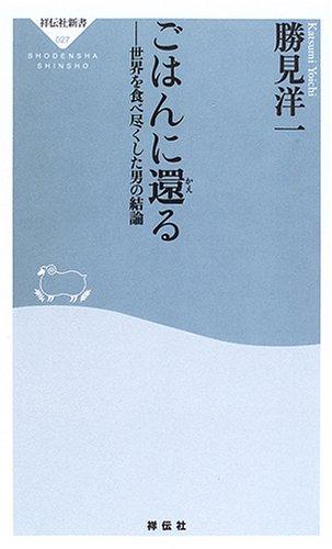 9784396110277: Gohan ni kaeru : Sekai o tabetsukushita otoko no ketsuron.