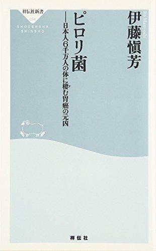 """Pirorikin : Nihonjin 6senmannin no karada ni sumu igan no genkyoÌ"""": Masayoshi ItoÃŒ"""